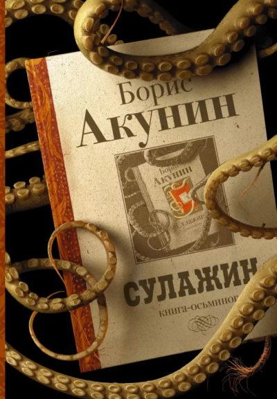 sovremennaya-russkaya-literatura - Сулажин -