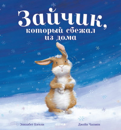 picture-books - Зайчик, который сбежал из дома -