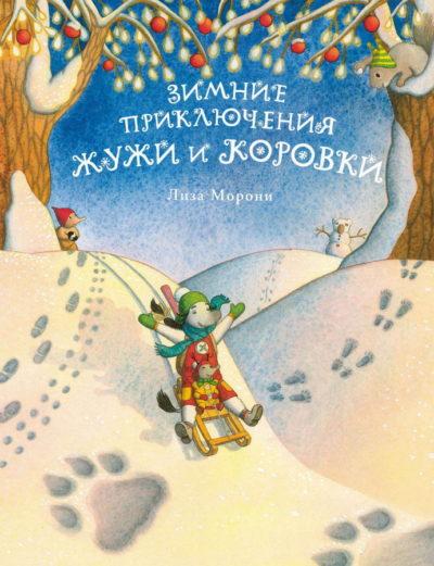 picture-books - Зимние приключения Жужи и Коровки -