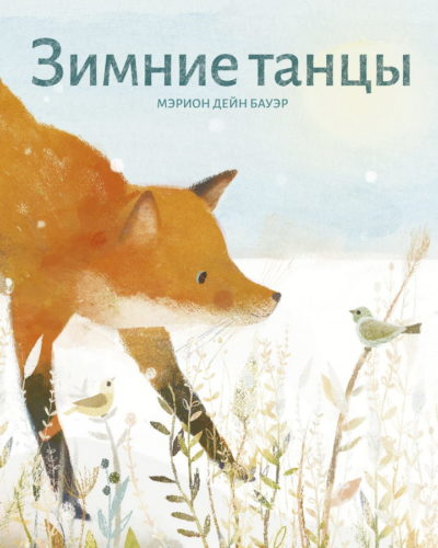 picture-books - Зимние танцы -