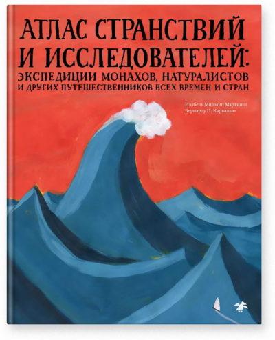 detskij-non-fikshn - Атлас странствий и исследователей: экспедиции монахов, натуралистов и других путешественников -