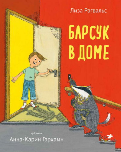 picture-books - Барсук в доме -