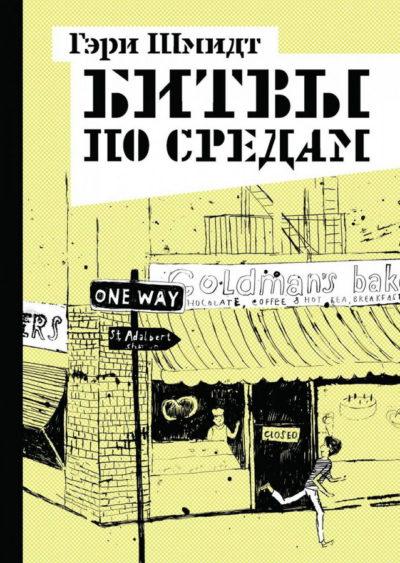 detskaya-hudozhestvennaya-literatura - Битвы по средам -