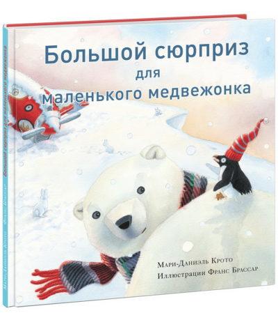 picture-books - Большой сюрприз для маленького медвежонка -
