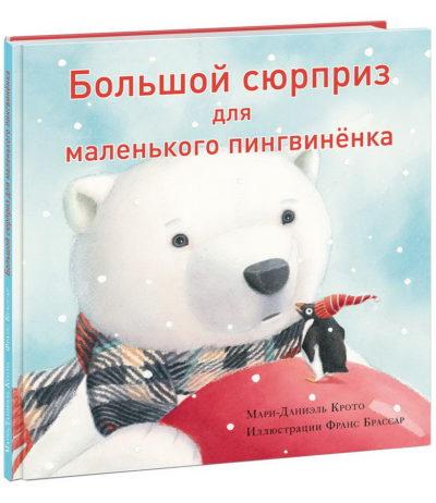 picture-books - Большой сюрприз для маленького пингвиненка -