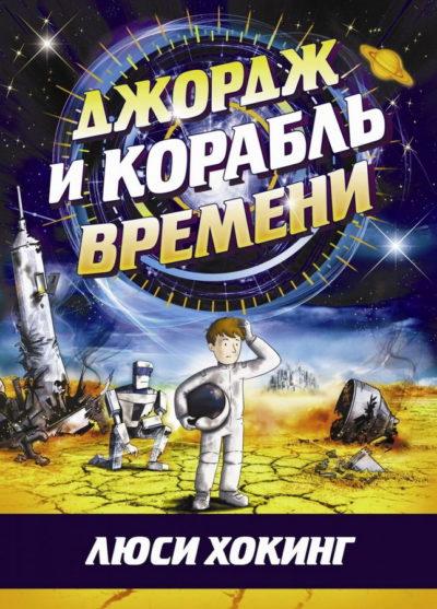 detskaya-hudozhestvennaya-literatura - Джордж и корабль времени -