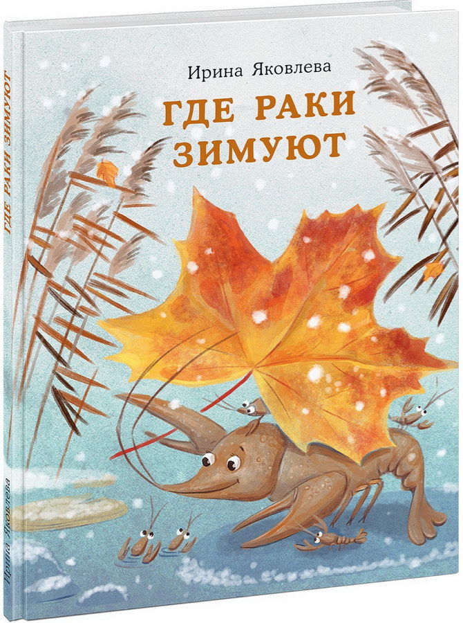 picture-books - Где раки зимуют -