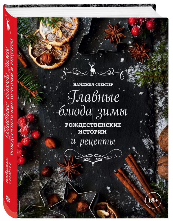 realnye-istorii, kulinarnoe-iskusstvo - Главные блюда зимы. Рождественские истории и рецепты -