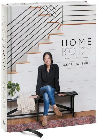 dom - Homebody: Дом с вашим характером -