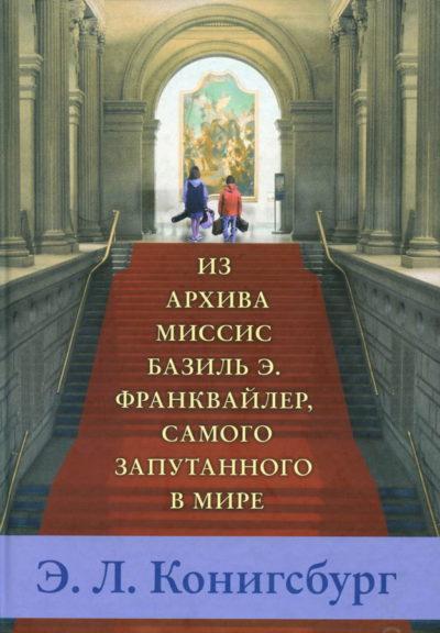 detskaya-hudozhestvennaya-literatura - Из архива миссис Базиль Э. Франквайлер, самого запутанного в мире -