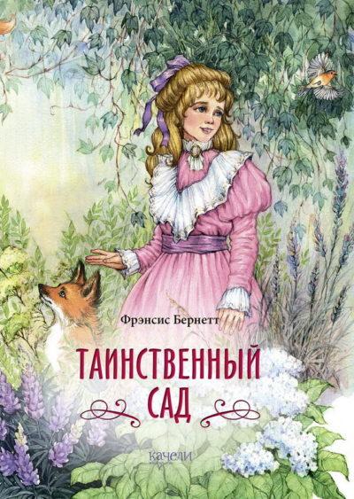 detskaya-klassika - Таинственный сад с иллюстрациями Екатерины Ореховой -