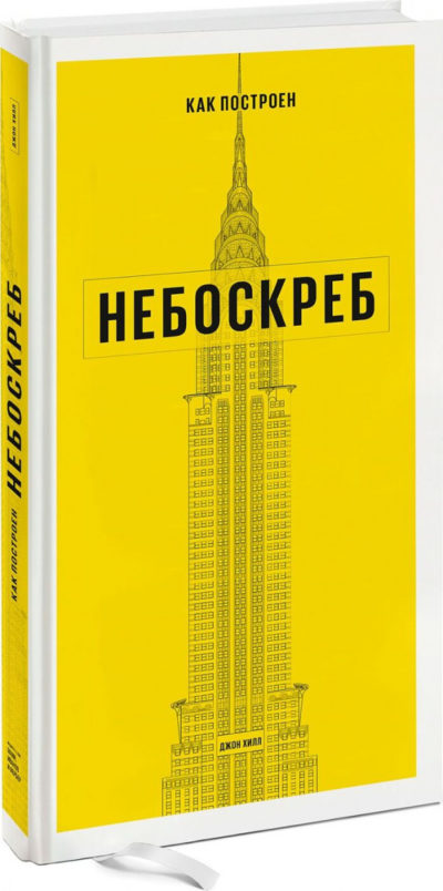 iskusstvo - Как построен небоскреб -