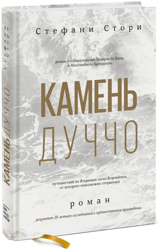 sovremennaya-proza - Камень Дуччо -