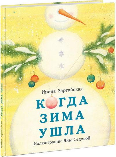 picture-books - Когда Зима ушла -