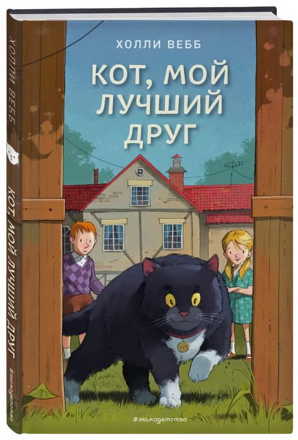 detskaya-hudozhestvennaya-literatura - Кот, мой лучший друг -