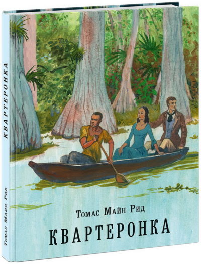 klassicheskaya-literatura - Квартеронка, или Приключения на Дальнем Западе -
