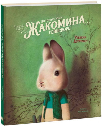 picture-books - Настоящая жизнь Жакомина Гейнсборо -