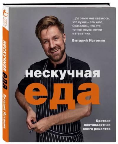 kulinarnoe-iskusstvo - Нескучная еда -