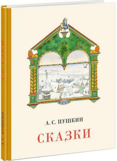 detskaya-klassika - Александр Пушкин. Сказки -
