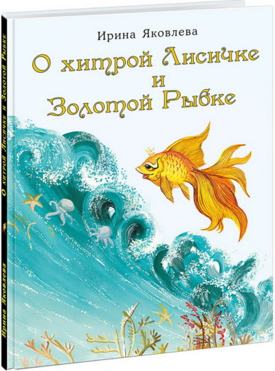 detskaya-hudozhestvennaya-literatura - О хитрой Лисичке и Золотой Рыбке -