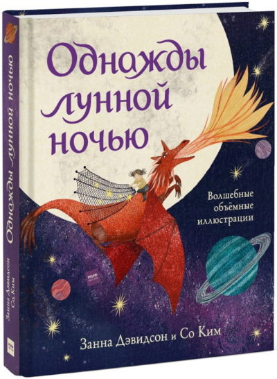picture-books - Однажды лунной ночью -