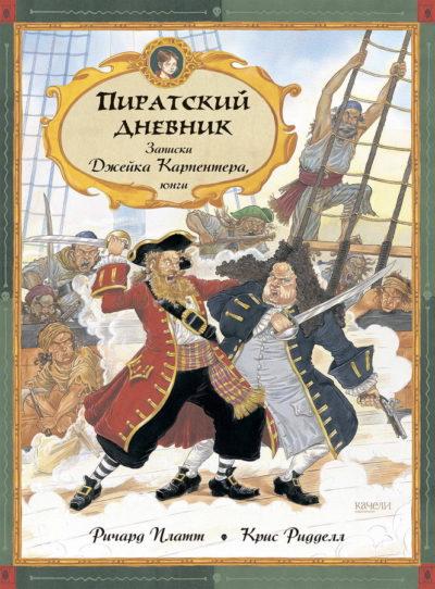 detskaya-hudozhestvennaya-literatura - Пиратский дневник. Записки Джейка Карпентера, юнги -