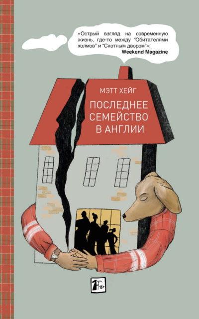 sovremennaya-literatura - Последнее семейство в Англии -