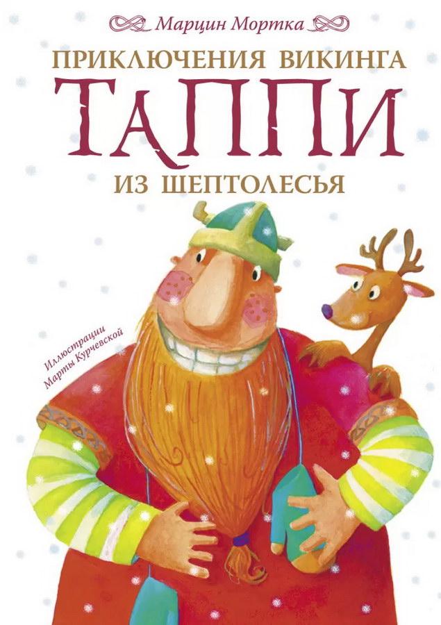 detskaya-hudozhestvennaya-literatura - Приключения викинга Таппи из Шептолесья -