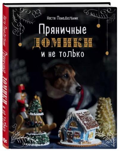 kulinarnoe-iskusstvo - Пряничные домики и не только -