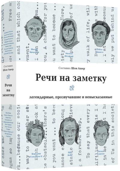 realnye-istorii - Речи на заметку. Легенды, прозвучавшие и невысказанные -