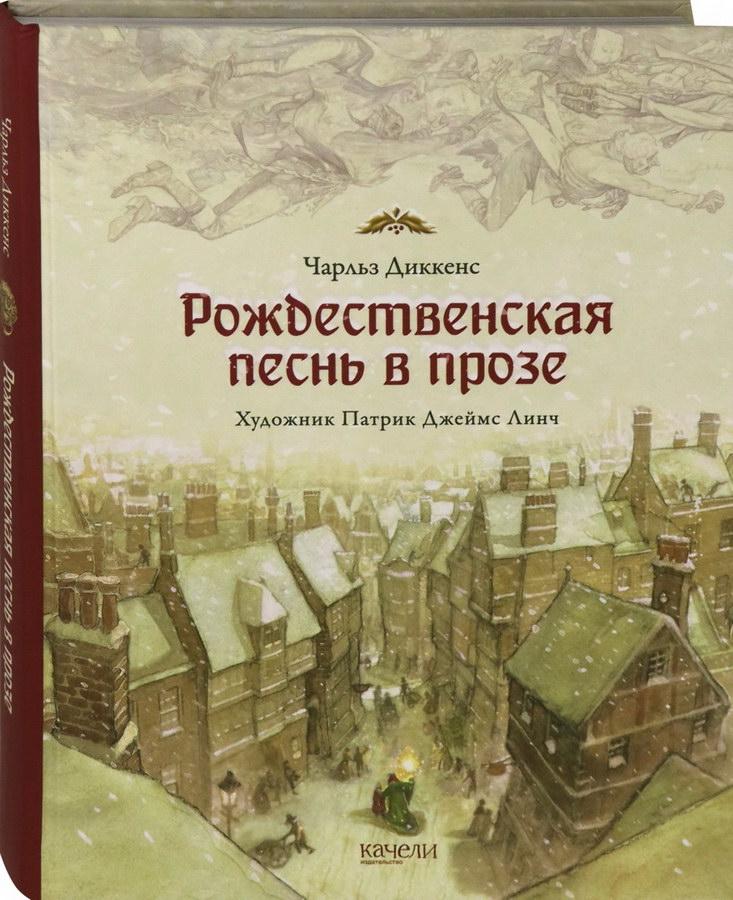 klassicheskaya-literatura - Рождественская песнь с иллюстрациями Патрика Джеймса Линча -