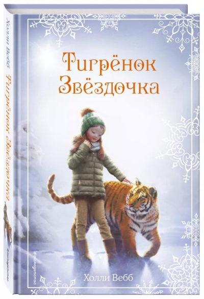 detskie-knigi - Рождественские истории для детей от Холли Вебб - рождество и новый год