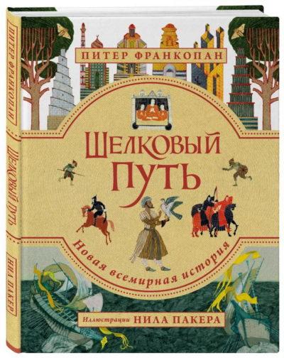 iskusstvo - Шелковый путь. Иллюстрированное издание -