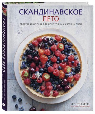kulinarnoe-iskusstvo - Скандинавское лето. Простая и вкусная еда -