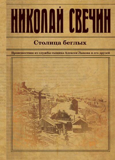 sovremennaya-russkaya-literatura - Столица беглых -