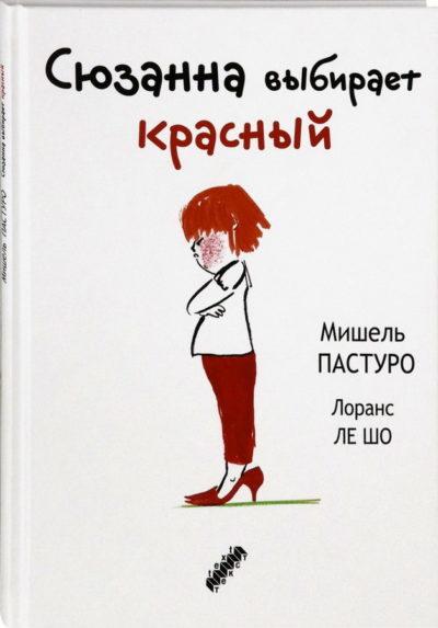 detskie-knigi - Мишель Пастуро рассказывает детям о цвете - детский нон-фикшн