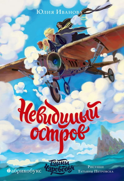 detskaya-hudozhestvennaya-literatura - Тайны Чароводья. Невидимый остров -