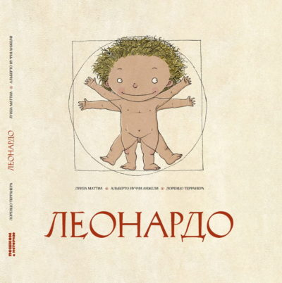 picture-books - Леонардо -