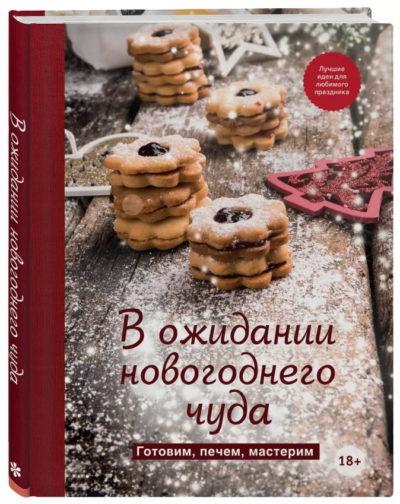kulinarnoe-iskusstvo - В ожидании новогоднего чуда. Готовим, печем, мастерим -