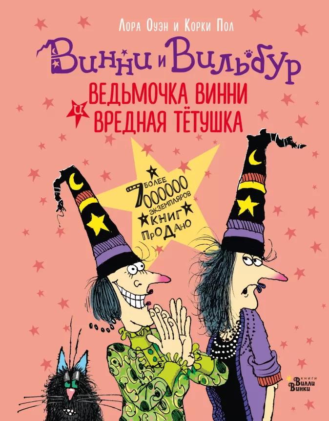 detskaya-hudozhestvennaya-literatura - Ведьмочка Винни и вредная тетушка -