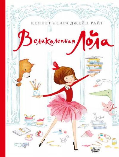 picture-books - Великолепная Лола -