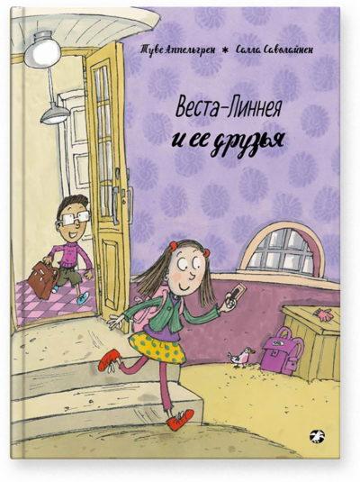 detskaya-hudozhestvennaya-literatura - Веста-Линнея и ее друзья -