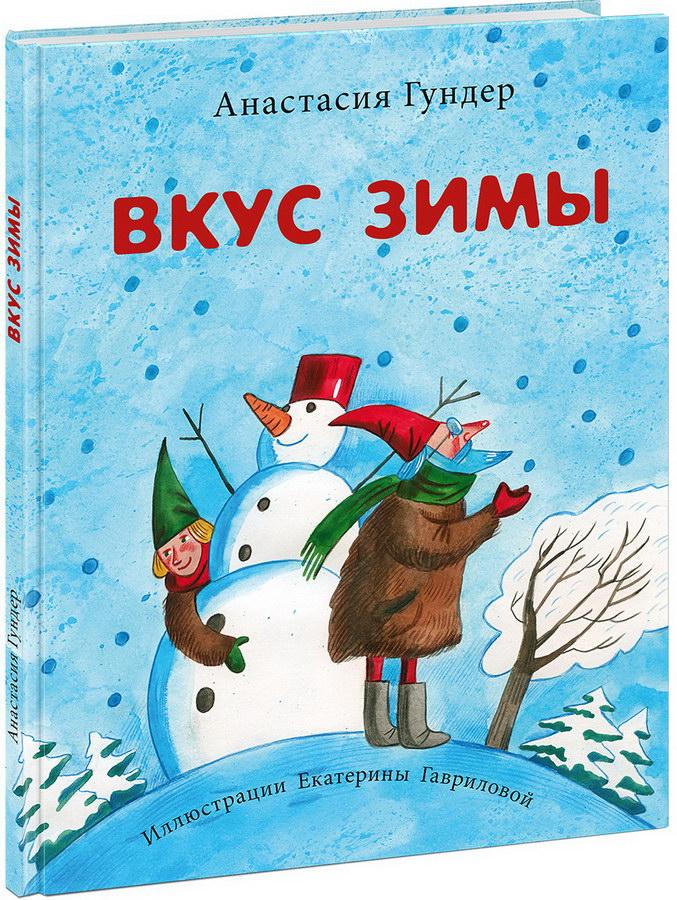 picture-books - Вкус зимы -