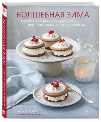 kulinarnoe-iskusstvo - Волшебная зима. Рецепты и традиции Скандинавии для ярких новогодних праздников -