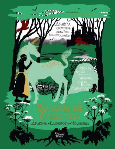 detskaya-hudozhestvennaya-literatura - Волшебные существа. Драконы, единороги, чудовища -