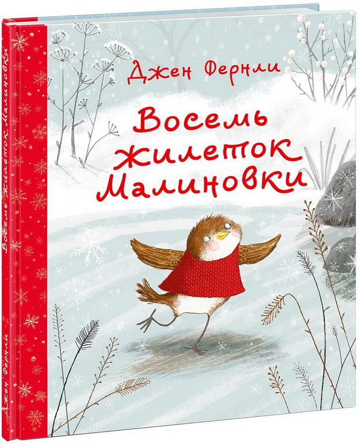 picture-books - Восемь жилеток Малиновки -
