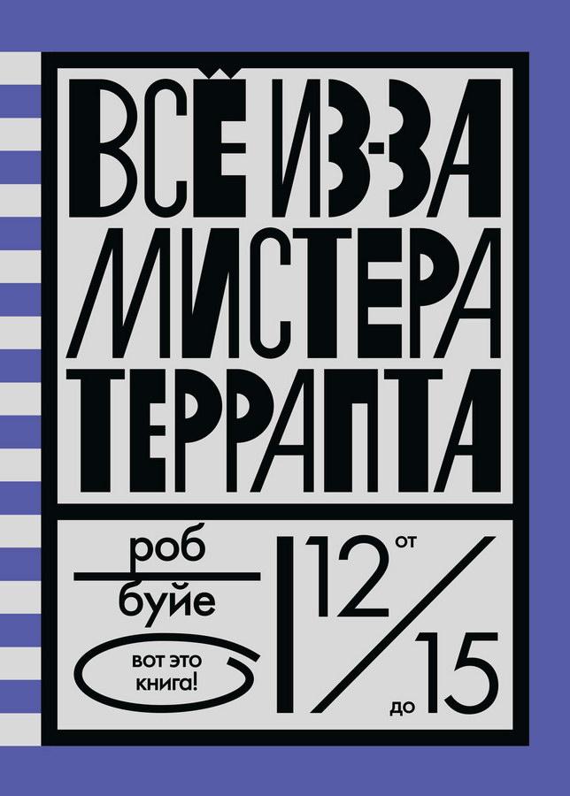detskaya-hudozhestvennaya-literatura - Все из-за мистера Террапта -