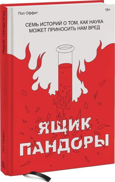 nauchno-populyarnaya-literatura - Ящик Пандоры. Семь историй о том, как наука может приносить нам вред -