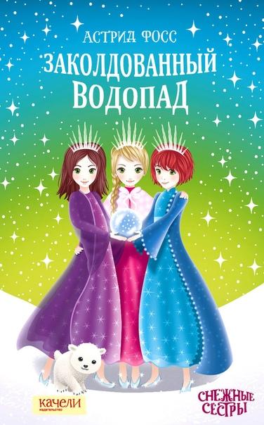 detskaya-hudozhestvennaya-literatura - Заколдованный водопад -