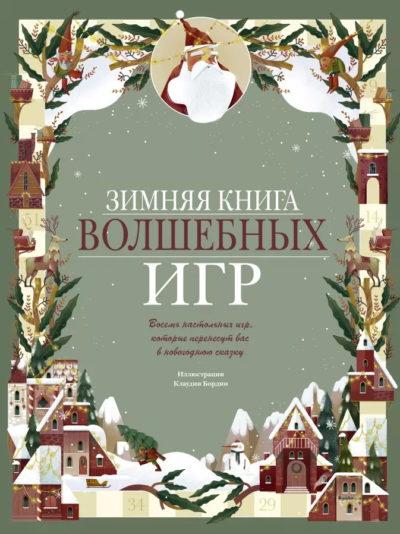 nastolnye-igry - Зимняя книга волшебных игр. Восемь настольных игр, которые перенесут вас в новогоднюю сказку -